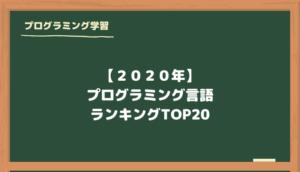 【2020年】プログラミング言語ランキングTOP20