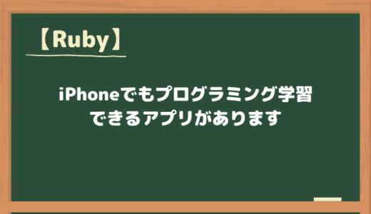 【Ruby】iPhoneでプログラミング学習できるアプリあります!