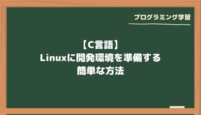 【C言語】Linuxに開発環境を準備する簡単な方法