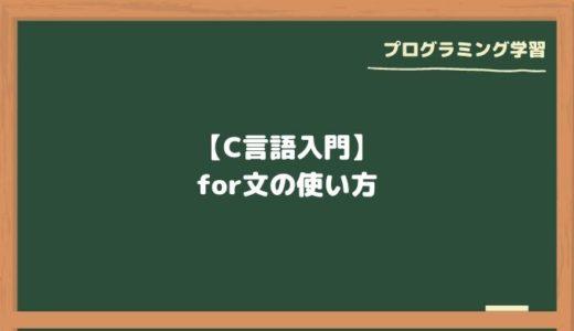 【C言語入門】for文の使い方