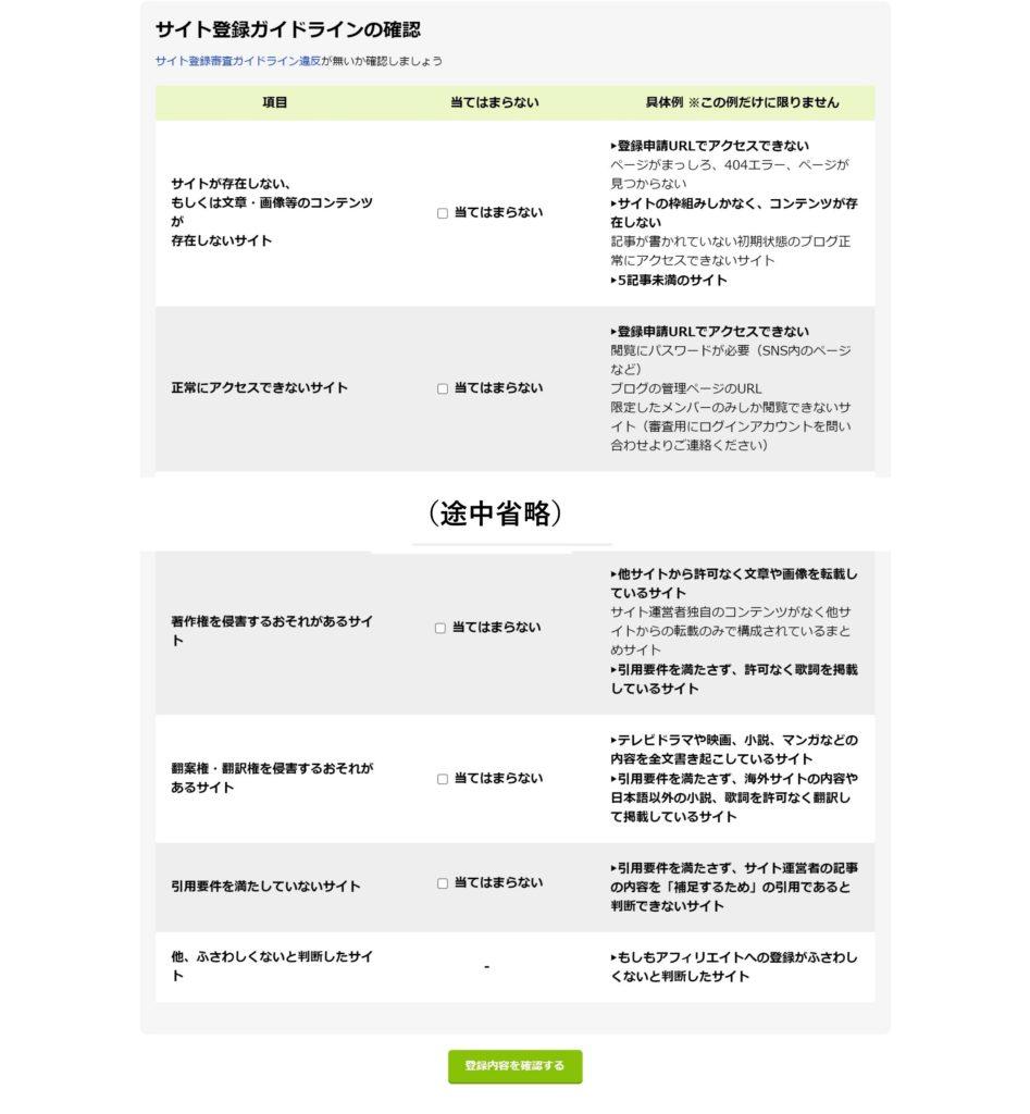 サイト登録ガイドラインの確認