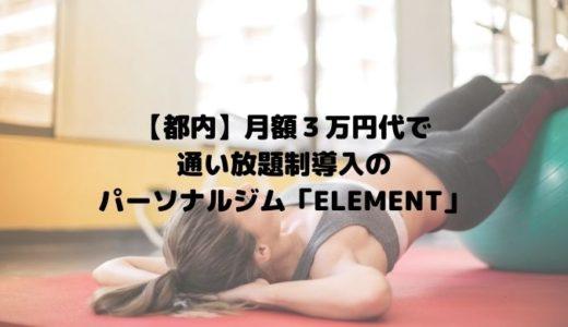 【都内】月額3万円代で通い放題制導入のパーソナルジム「ELEMENT」