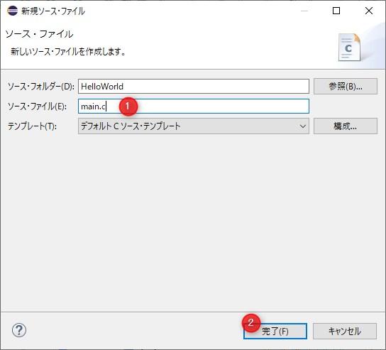 ソースファイル名入力