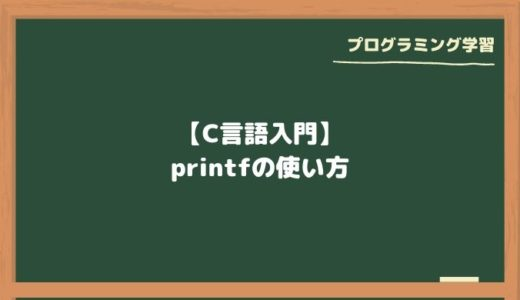 【C言語入門】printfの使い方