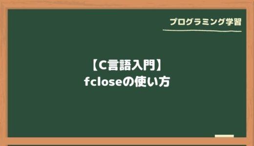 【C言語入門】fcloseの使い方