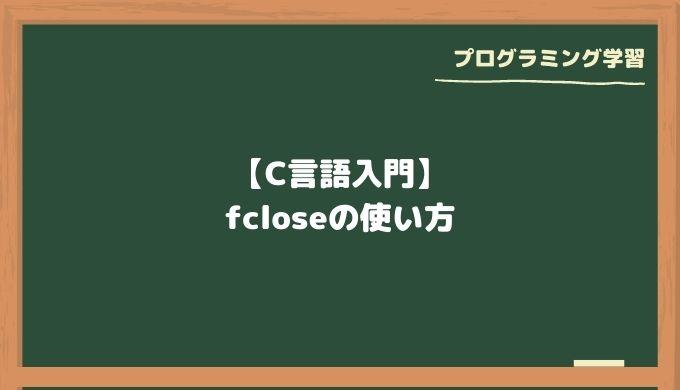 【C言語入門】fgetsの使い方