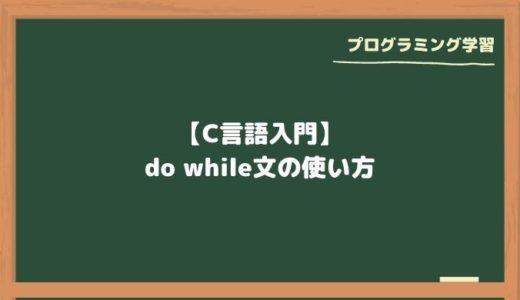 【C言語入門】do while文の使い方