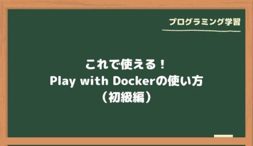 これで使える!Play with Dockerの使い方(初級編)