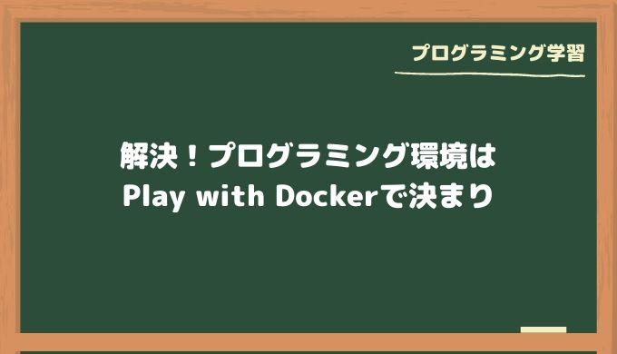 解決!プログラミング環境はPlay with Dockerで決まり