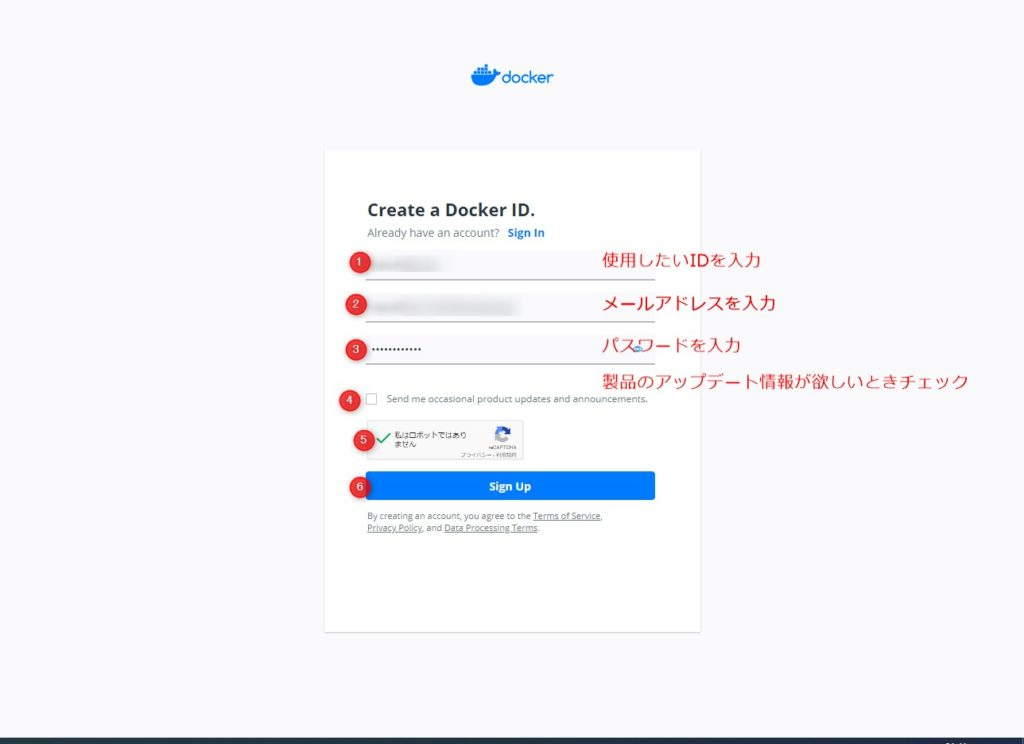 Docker ID登録