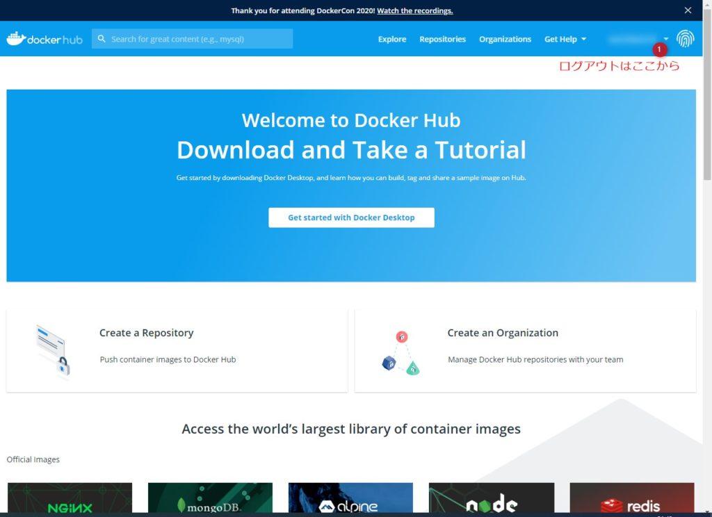 Docker ID登録完了