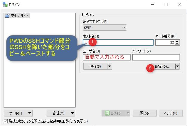 接続先PWDインスタスのホスト名、ユーザー名の入力