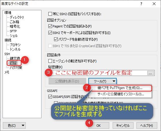 SSH認証情報設定