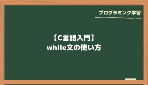 【C言語入門】while文の使い方