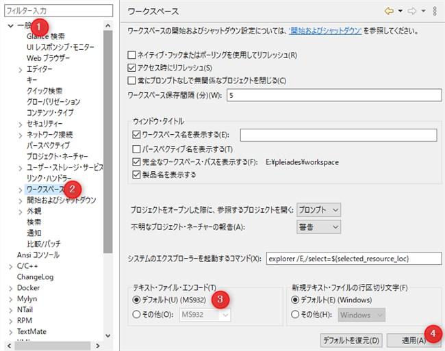 デフォルト文字コードをMS932に変更する