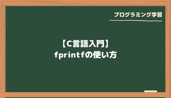 【C言語入門】fprintfの使い方
