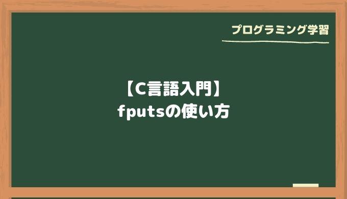 【C言語入門】fputsの使い方