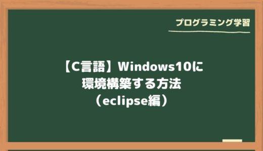 【C言語】Windows10に環境構築する方法(eclipse編)