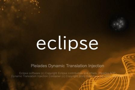 eclipse起動(その2)