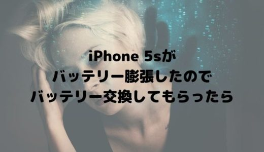 iPhone 5sがバッテリー膨張したのでバッテリー交換してもらったら