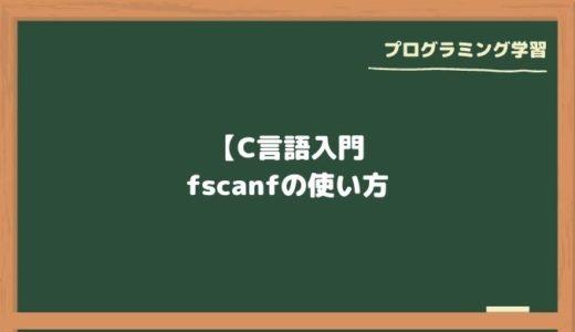 【C言語入門】fscanfの使い方