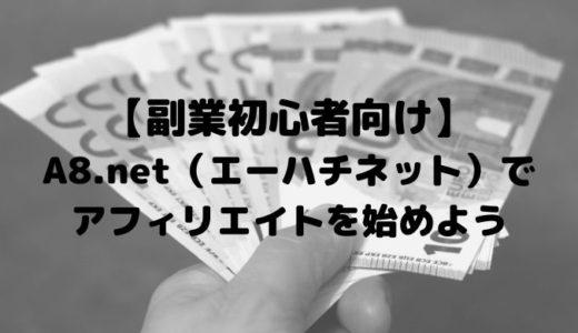 【副業初心者向け】A8.net(エーハチネット)でアフィリエイトを始めよう