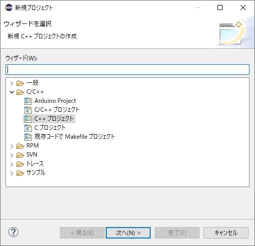 新規プロジェクトダイアログでC++プロジェクトを選択する