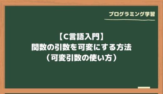 【C言語入門】関数の引数を可変にする方法(可変引数の使い方)
