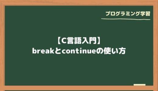 【C言語入門】breakとcontinueの使い方