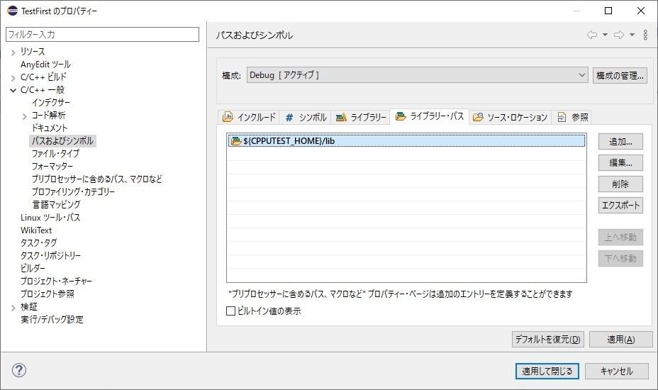 CppUtestのライブラリのパスをライブラリー・パスタブに設定
