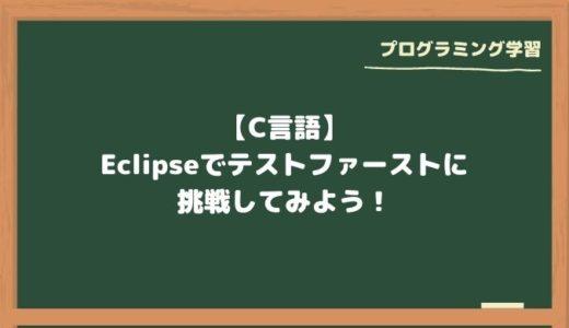 【C言語】Eclipseでテストファーストに挑戦してみよう!