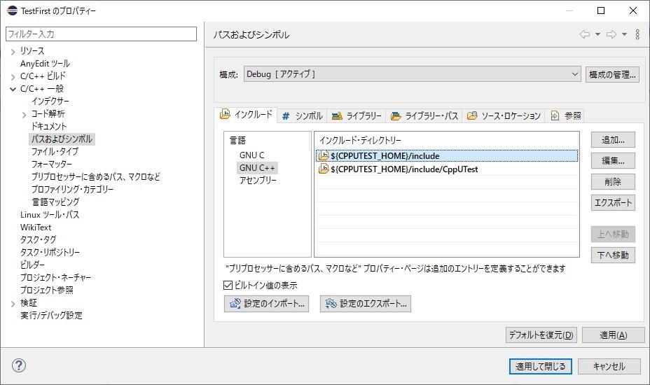 インクルードタブにCppUtestのヘッダのパスを設定