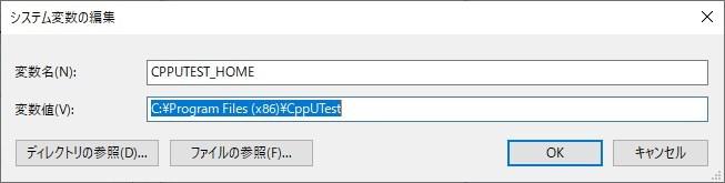 環境変数にCppUTestをインストールしたパスを設定します