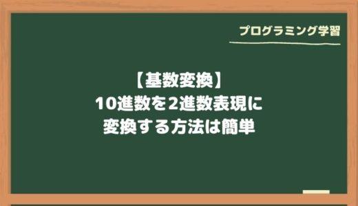【基数変換】10進数を2進数表現に変換する方法は簡単