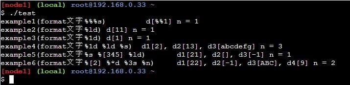 fscanfを使ったサンプルソースの実行結果