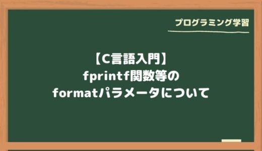 【C言語入門】fprintf関数等のformatパラメータについて