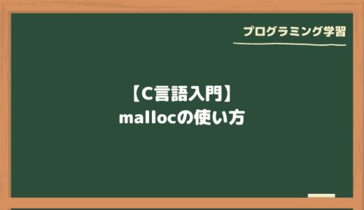 【C言語入門】mallocの使い方