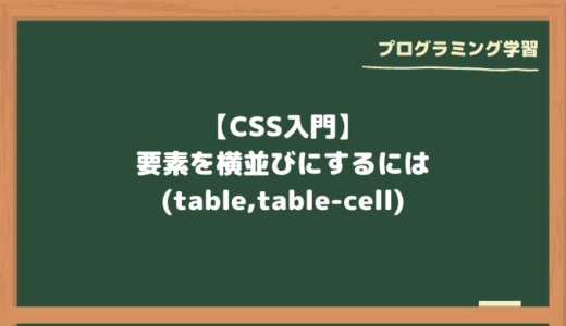 【CSS入門】要素を横並びにするには(table,table-cell)
