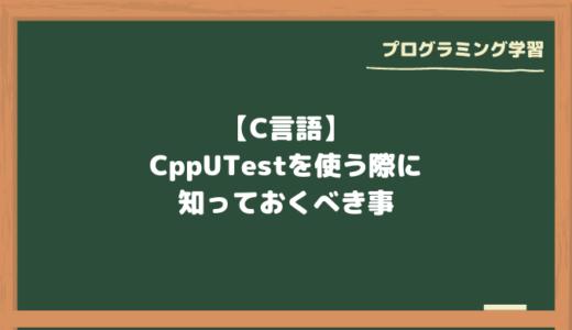 【C言語】CppUTestを使う際に知っておくべき事