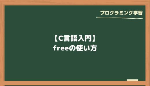 【C言語入門】freeの使い方