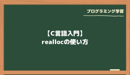 【C言語入門】reallocの使い方