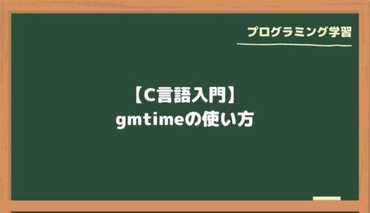 【C言語入門】gmtimeの使い方