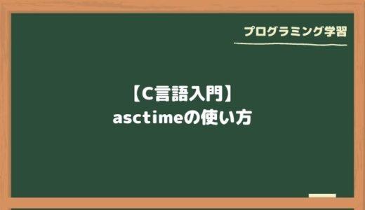 【C言語入門】asctimeの使い方
