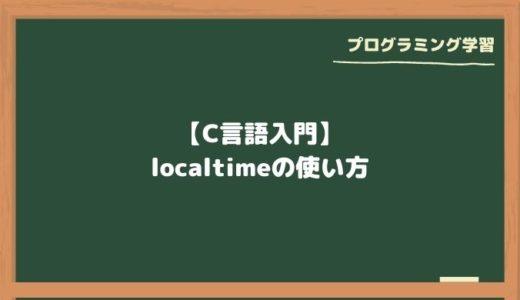 【C言語入門】localtimeの使い方