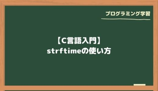 【C言語入門】strftimeの使い方