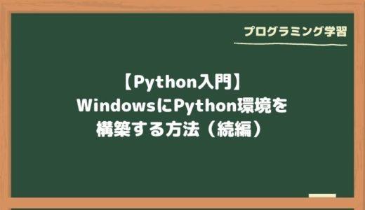 【Python入門】WindowsにPython環境を構築する方法(続編)