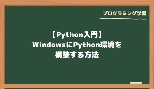 【Python入門】WindowsにPython環境を構築する方法
