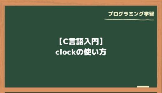 【C言語入門】clockの使い方