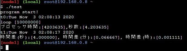 difftimeを使ったサンプルプログラムの実行結果