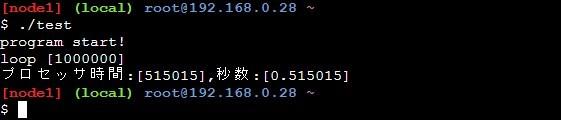 clockを使用したサンプルプログラムの実行結果